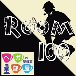 Room100 feat.ペガの屋根裏部屋