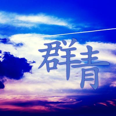 群青 ※ホームワーク
