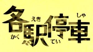 Permalink to:各駅停車