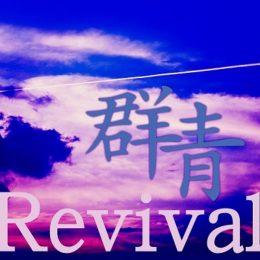 群青(revival)
